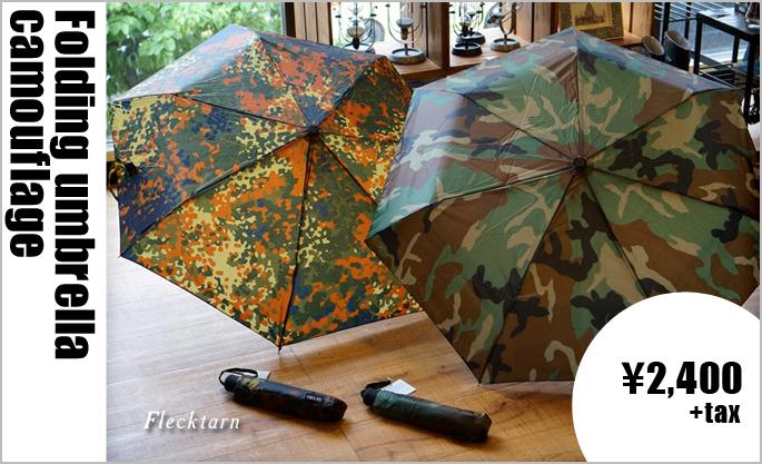 ワンタッチ折りたたみ傘 カモフラージュ