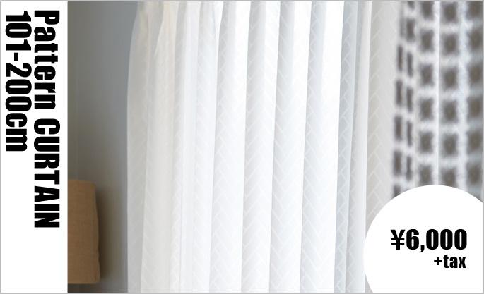 Pattern プリーツカーテン【1.5倍ひだ】ミラーレースカーテン 111〜210cm