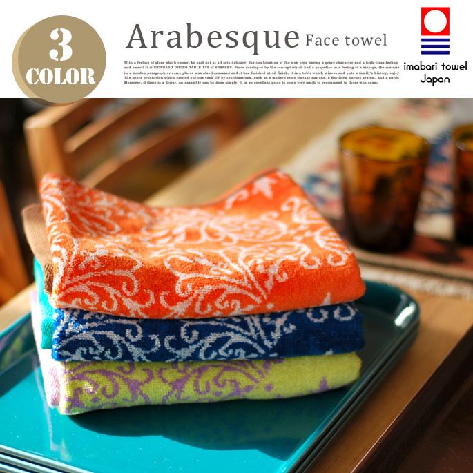Viagar(ピアジャール)Arabesque Face towel(アラベスクフェイスタオル)